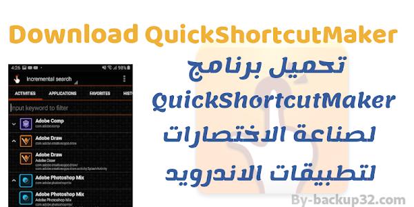 برنامج quick shortcut maker app لصناعة اختصارات لتطبيقات الاندرويد