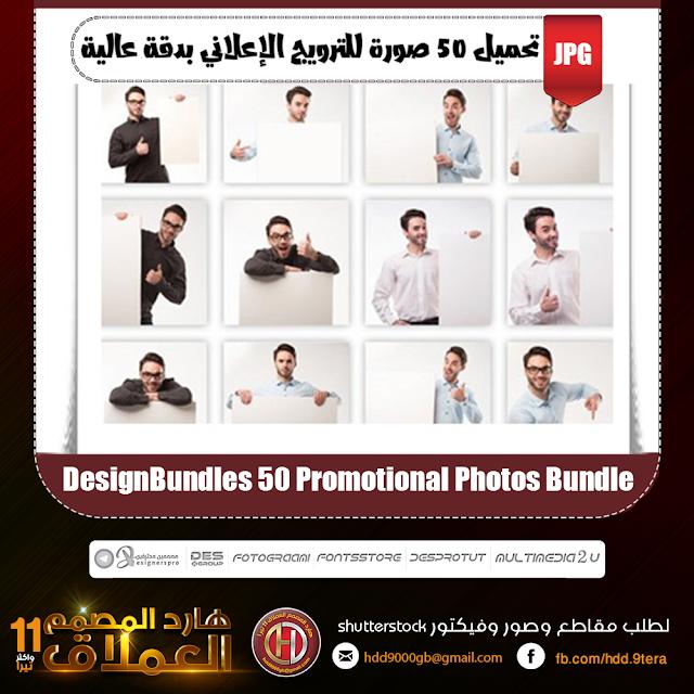 https://www.hdd-designer.com/2018/08/50-promotional-photos.html