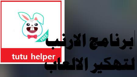 تحميل برنامج الارنب لتهكير الالعاب توتو اب tutuapp