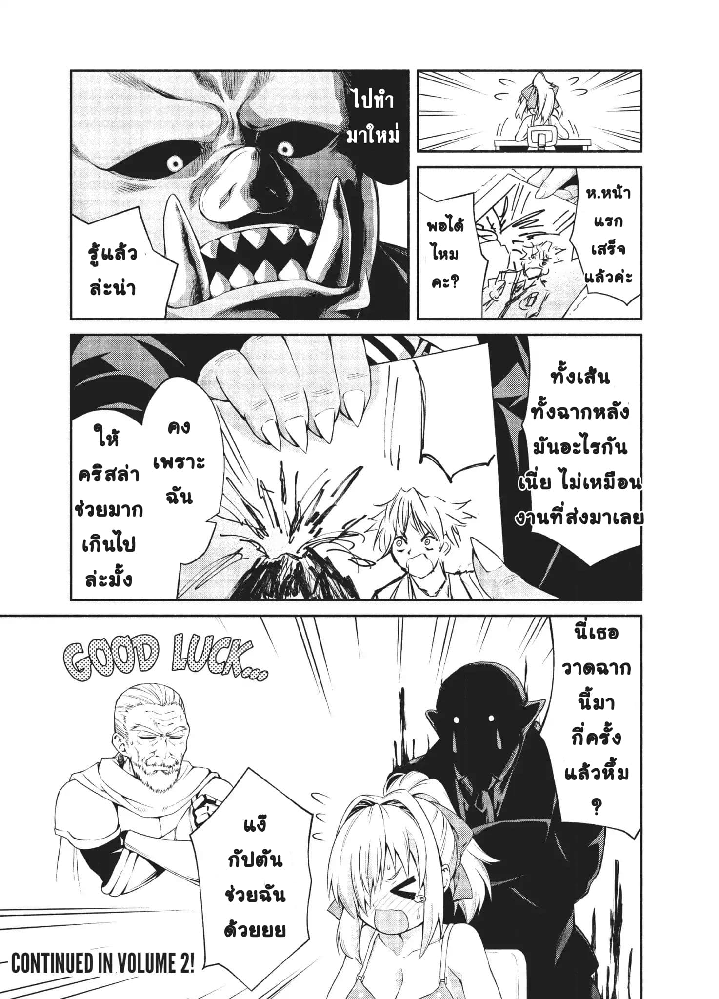อ่านการ์ตูน Orc Henshuusha to Onna Kishi Mangaka-san ตอนที่ 5 หน้าที่ 28