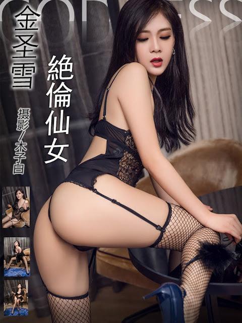 Hot girls Beauty Girls sexy body Model Jin Sheng Xue 14