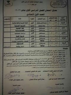 جداول امتحانات الشرقية أول 2016 تفصيلية المنهاج المصري 12373390_15187837484
