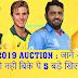 IPL 2019 AUCTION : जाने आखिर क्यो नही बिके ये 5 बड़े खिलाड़ी