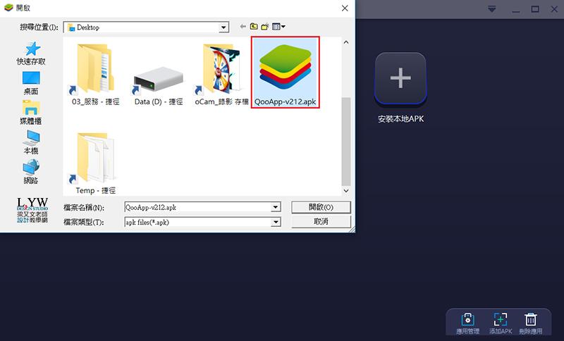 日韓手遊app封測公測體驗平台 QooApp, 提供 Google play 和 iTunes 抓不到的app (Android & IOS 同步下載)3