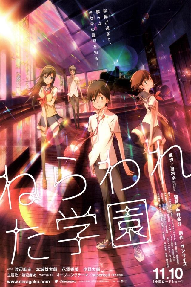 cover anime Nerawareta Gakuen