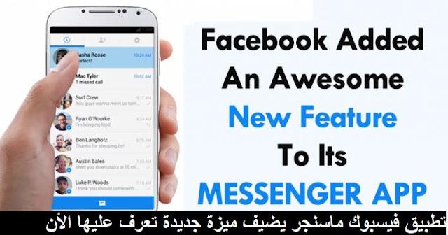 تطبيق فيسبوك ماسنجر يضيف ميزة جديدة تعرف عليها الأن