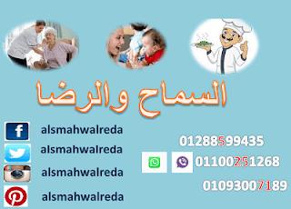 السماح والرضا مكتب شغالات01100251268