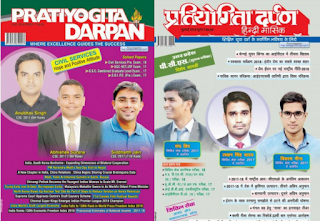 Pratiyogita Darpan July 2018