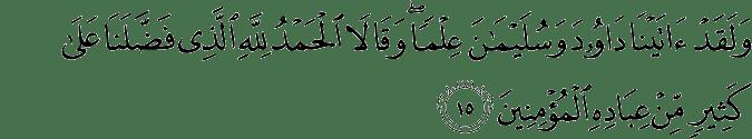 Surat An Naml ayat 15