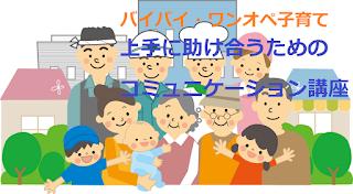 http://muranomirai.org/kosodate