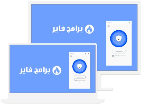 تحميل برنامج Betternet VPN 2019 للكمبيوتر مجانا