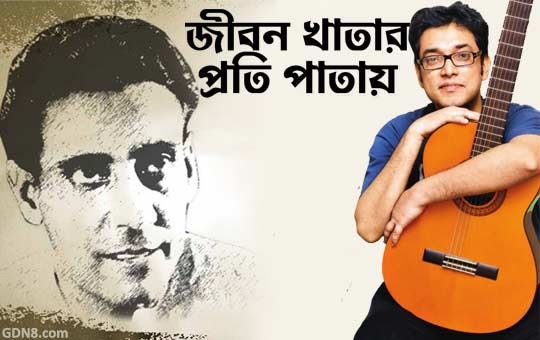 Jibon Khatar Proti Patay - Anupam Roy