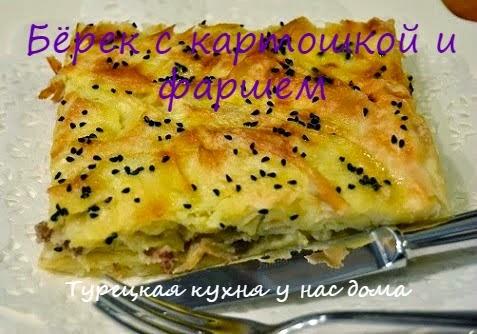 Турецкий борек с мясом и картошкой