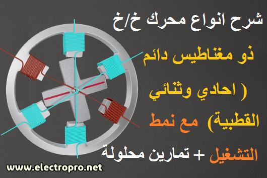 شرح انواع محرك خطوة خطوة ذو مغناطيس دائم (احادي القطبية وثنائي القطبية) ونمط التشغيل مع تمارين محلولة