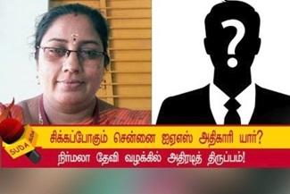 Shocking storybehind nirmala devi's arrest