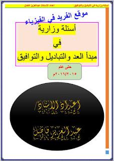 التباديل والتوافيق في الاحتمالات pdf، ، مسائل لفظية على التباديل والتوافيق، مسائل صعبة وأسئلة ملحولة وأمثلة تمارين مع الحل من نماذج أسئلة وزارية للصف الثالث الثانوي ، اليمن