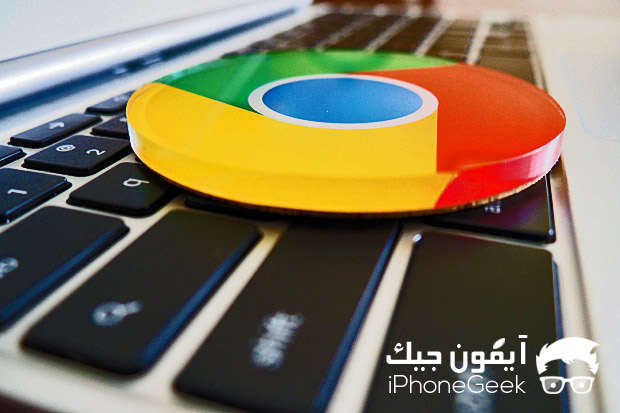 جوجل كروم 55 متاح للتحميل
