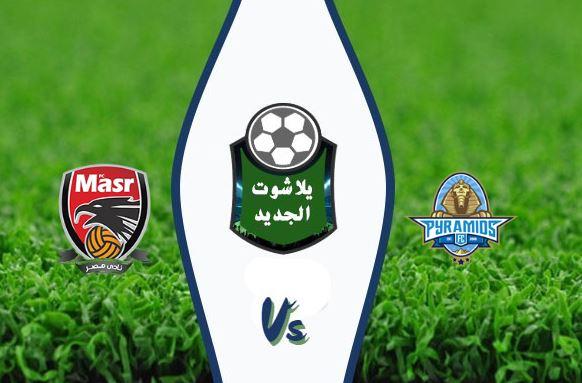 نتيجة مباراة بيراميدز ونادي مصر اليوم الاربعاء 7 اكتوبر 2020 الدوري المصري