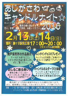 Ajigasawa Candle Night 2016 poster あじがさわキャンドルナイト ポスター