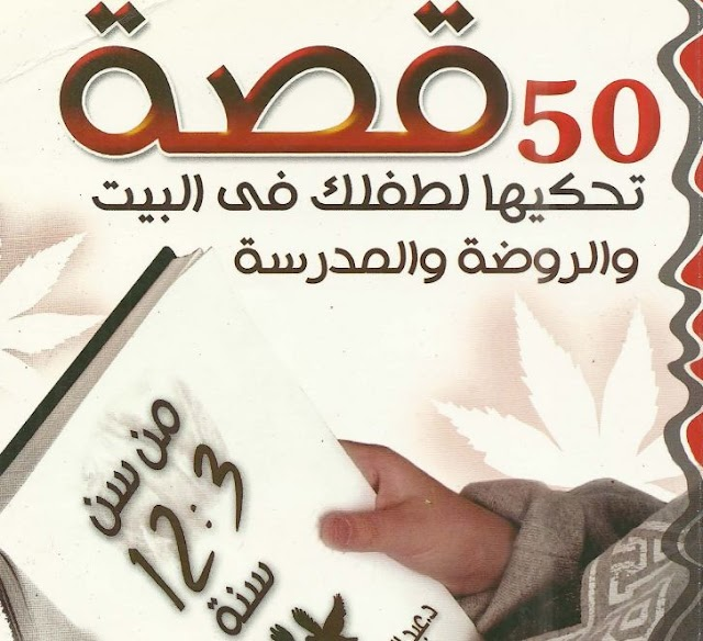 كتاب 50 قصة تحكيها لطفلك في البيت و الروضة و المدرسة