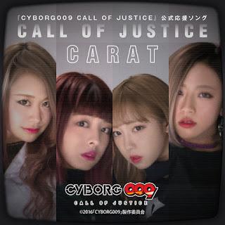 Carat-CALL-OF-JUSTICE-歌詞