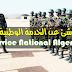 هنا تجد كل شئ عن الخدمة الوطنية في الجزائر - Service National Algerie