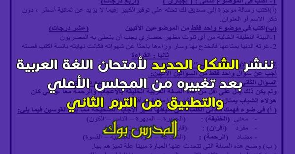 عاجل التعليم تعلن تغيير شكل امتحان اللغة العربية الترم الثاني
