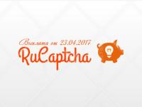 RuCaptcha - выплата от 23.04.2017