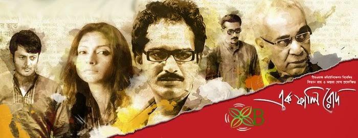 Ek Phali Rodh, Jisshu Sengupta, Rupam Islam