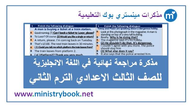 مراجعة نهائية لغة انجليزية للصف الثالث الاعدادي ترم ثاني 2019-2020-2021-2022-2023-2024-2025