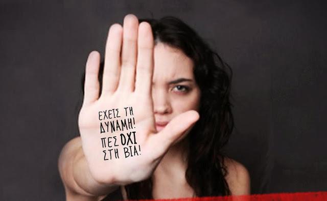 Εκδηλώσεις για την εξάλειψη της βίας κατά των γυναικών
