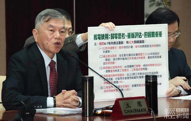 經濟部沈榮津部長說明能源公投評估結果