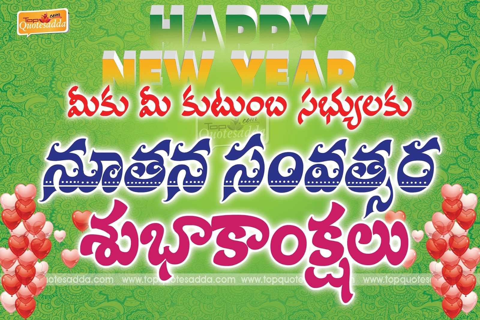 happy new year telugu greeting cards and quotes | Topquotesadda ...