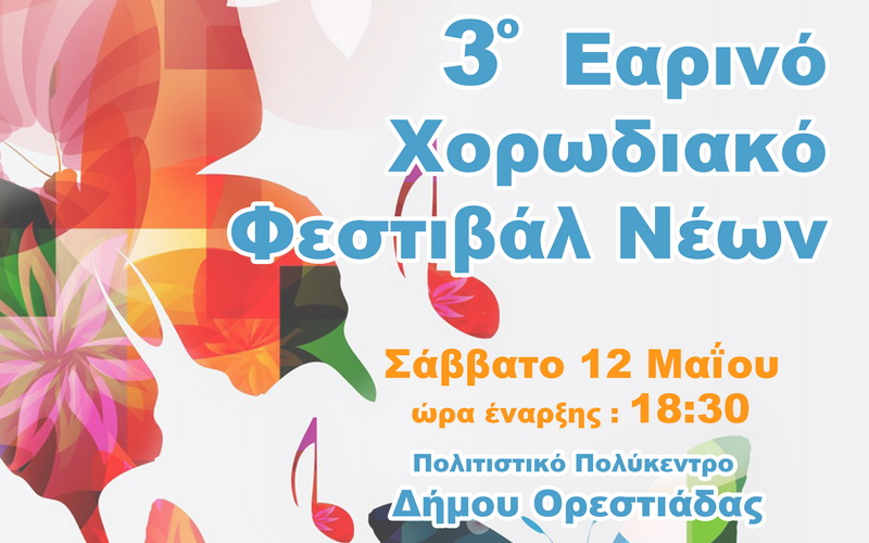 3ο Εαρινό Χορωδιακό Φεστιβάλ Νέων στην Ορεστιάδα