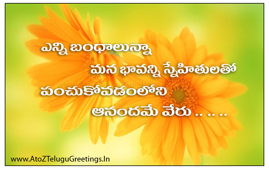 Greetings quotes wishes greetings spot best friendship day quotes best friendship day quotes in telugu true friendship quotes in telugu with images m4hsunfo