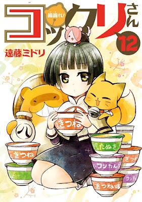 [Manga] 繰繰れ!コックリさん 第01-12巻 [Gugure! Kokkuri-san Vol 01-12] Raw Download