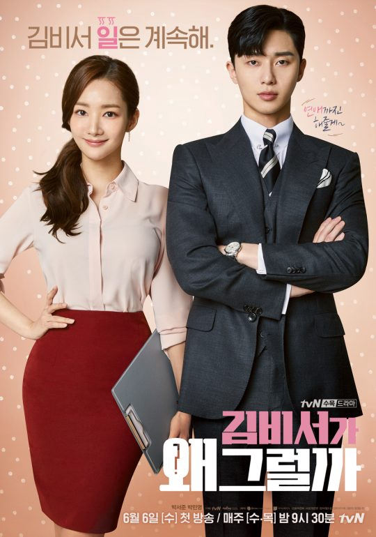 Download Drama What's Wrong With Secretary Kim? Subtitle