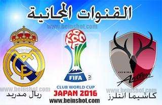 القنوات المجانية التي مجانية ستبث مبارة ريال مدريد ضد كاشيما انتلرز في كأس العالم للأندية