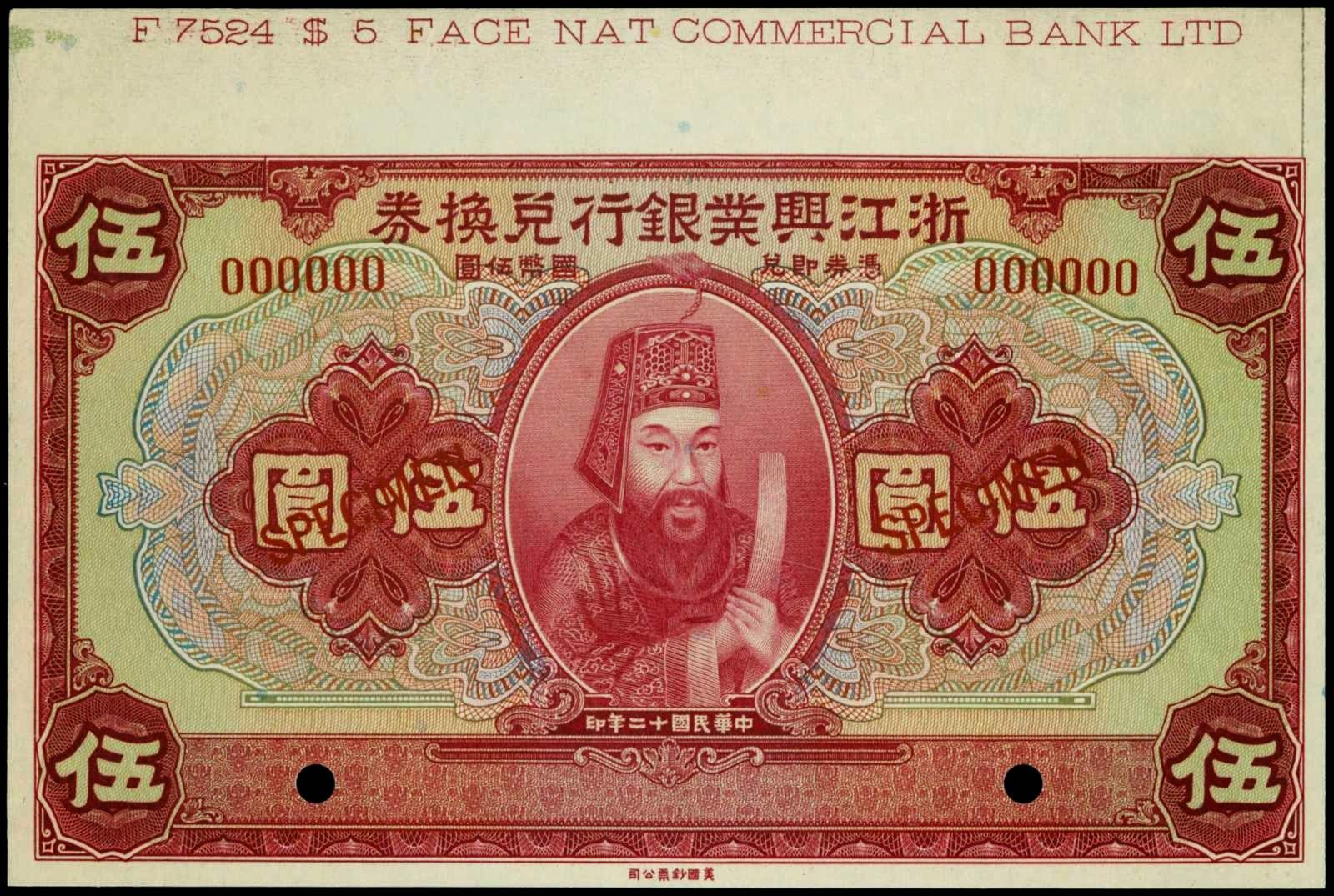 China Republic Banknotes Chinese Banks 5 Yuan Mandarin 1923 National Commercial Bank