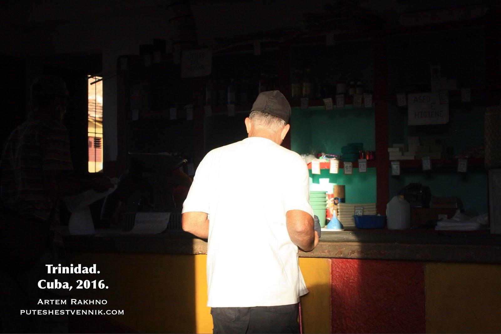 Внутри магазина на Кубе
