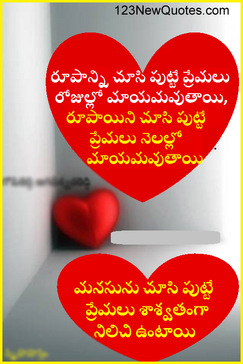 Telugu Love Quotes Entrancing Telugu New Love Quotations Messages Wallpapers  123 New Quotes