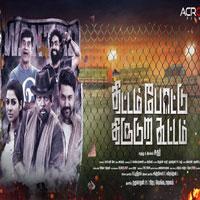 Thittam Pottu Thirudura Koottam (2017) Tamil Movie Audio CD Front Covers, Posters, Pictures, Pics, Images, Photos, Wallpapers