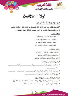 المراجعة النهائية في اللغة العربية للصف الثاني الإعدادي 2017
