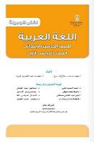 تحميل كتاب اللغة العربية للصف الخامس الابتدائى الترم الاول
