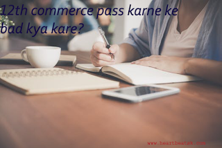 12th commerce pass karne ke bad kya kare hindi me ?