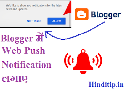 Blogger blog me web push Notification kaise lagaye