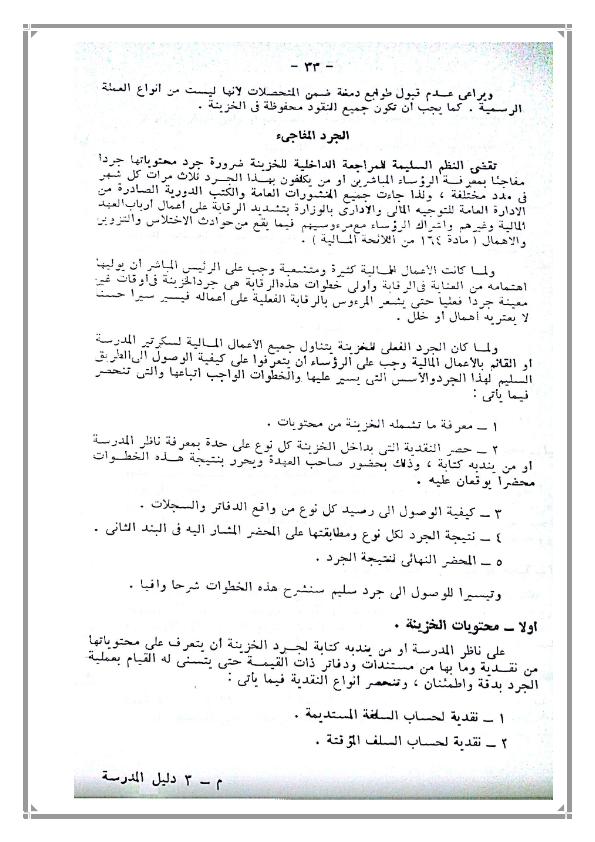 """الشئون المالية والادارية المدرسية """"الخزينة"""" Ra_028"""