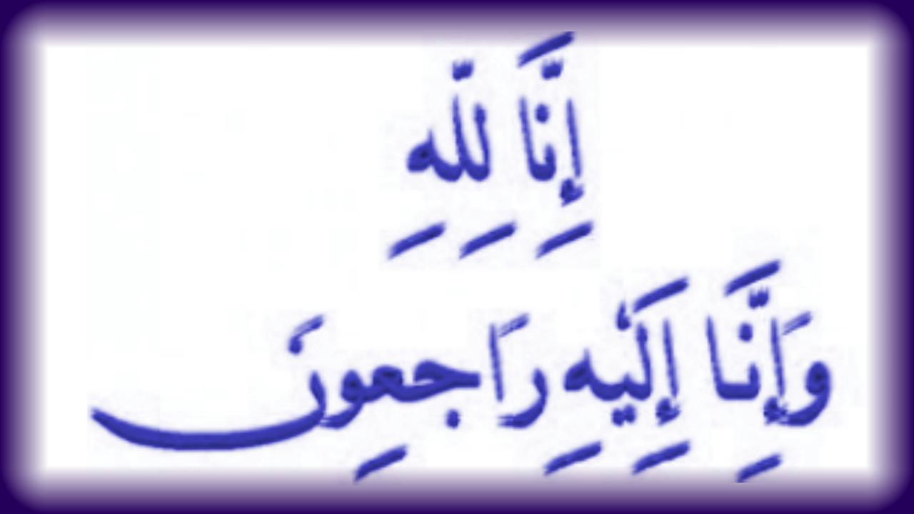 Ucapan Belasungkawa Dalam Bahasa Arab Dan Artinya
