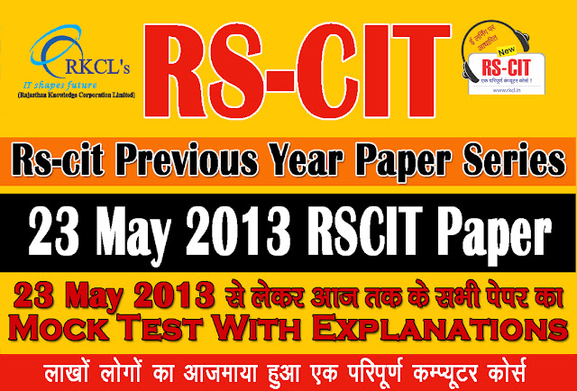 """RSCIT old paper in hindi"" ""RSCIT Old paper 23 May 2013"" ""23 May 2013 Rscit paper""  ""learn rscit"" ""LearnRSCIT.com"" ""LiFiTeaching"" ""RSCIT"" ""RKCL""  ""Rscit old paper  23 May 2013 online test"" ""rscit old paper 23 May 2013 vmou"" ""rscit old paper 23 May 2013 with answer key"" ""rscit old paper 23 May 2013 with solution"" ""rscit old paper 23 May 2013 and answer key"" ""rscit old paper 23 May 2013 ans"" ""rscit old question paper 23 May 2013 with answers in hindi"" ""rscit old questions paper 23 May 2013"" ""rkcl rscit old paper 23 May 2013"" ""rscit previous solved paper 23 May 2013"""