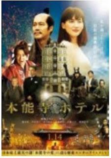 Download Film Honnouji Hotel 2016 BRRIp Subtitle Indonesia